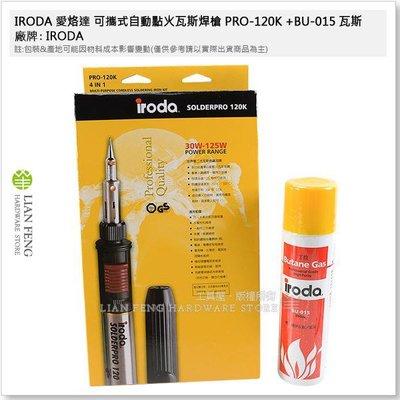 【工具屋】缺貨*含稅* IRODA 可攜式自動點火瓦斯焊槍 PRO-120K +BU-015 瓦斯 套裝組 愛烙達 烙鐵