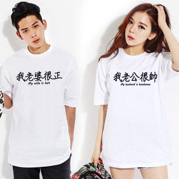我老婆很正 我老公很帥 短袖T恤 2色 生日婚禮婚宴結婚中文漢字情人情侶禮物現貨