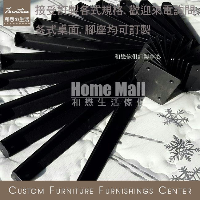 HOME MALL~台灣訂製 工業風茶几/工業風桌面/可訂製尺寸/桌板/桌腳 歡迎來圖訂製 (客戶實拍照)