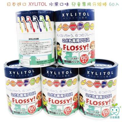牙齒寶寶 日本 FLOSSY XYLITOL木醣醇 水果口味 兒童專用牙線棒 60入(單支包)