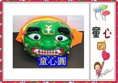 童玩 獅頭 醒獅王 舞獅 尾牙舞會 懷舊 道具 民俗童玩台灣製造◎童心玩具1館◎