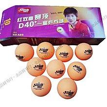 乒乓球 桌球 紅雙喜 一星乒乓球 賽頂 橘色 橘球 有縫 紅雙喜乒乓球 D40+ DHS table tennis
