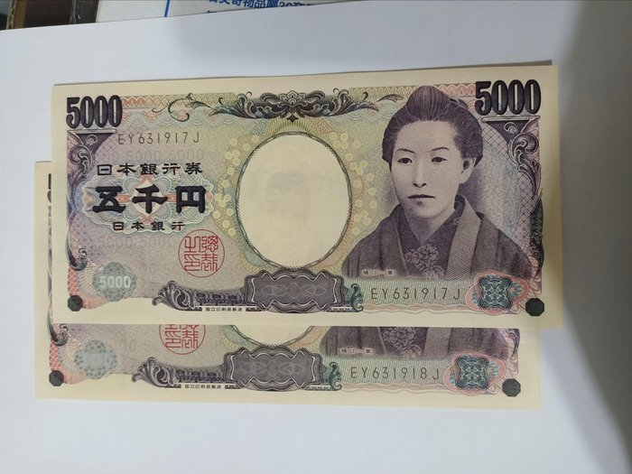 日本銀行券伍仟円=未使用