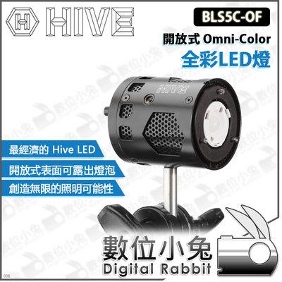 數位小兔【HIVE BLS5C-OF BEE 50-C 開放式 Omni-Color 全彩LED燈】公司貨 棚燈 彩色