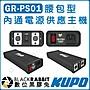 數位黑膠兔【 KUPO GR- PS01 腰包型 內通電源...