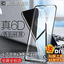 【頂級6D保護貼】附DIY貼模工具IPhone 7/8/X/Xs/XR/Max全版高清曲面9H鋼化玻璃保護貼