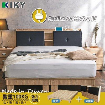 【床組】床頭箱 + 全六分床底│雙人5尺【吉岡】(床頭+床底) 多格床頭附插座 書櫃+床頭二合一 收納櫃 -KIKY