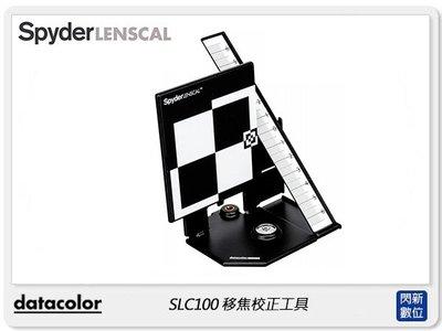 ☆閃新☆Datacolor Spyder LensCal 移焦校正工具 (DT-SLC100,公司貨)