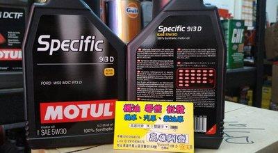 可超商取貨【高雄阿齊】魔特 MOTUL SPECIFIC 913D A5 B5  5W-30 全合成機油