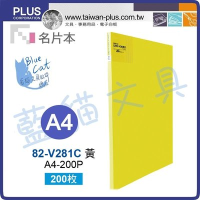 【可超商取貨】名片簿/商務名片冊/名片收納冊【BC16433】〈82-V281C〉名片本 200枚《PLUS》【藍貓】