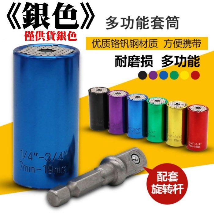 🔥台灣現貨[149特賣]銀色7-19mm多功能萬用套筒頭(附贈:3/8*1/4*50mm鋼珠連接桿)💎魔術套筒