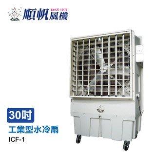 順帆 30吋 大型水冷扇 ICF-1  大水箱 96L