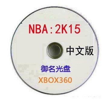 遊戲光碟XBOX360光盤游戲新 NBA 2K15新品 中文版 台北市