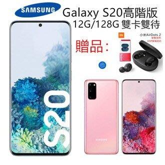 全新未拆雙卡Samsung Galaxy S20 5G 12/128G