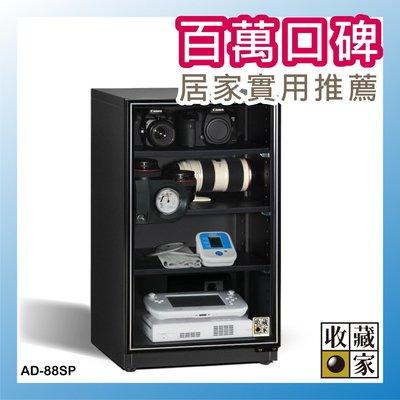 【文具箱】收藏家 AD-88SP 實用型全功能電子防潮箱(93公升) 精品收藏 防潮櫃 收藏櫃 單眼 相機