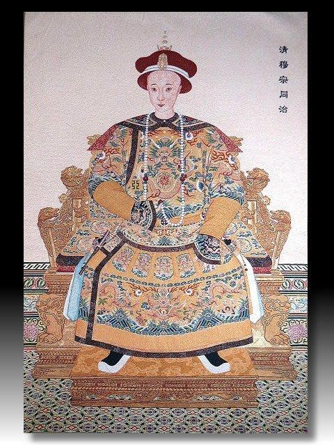 【 金王記拍寶網 】S1368  中國近代刺繡藝術  大清同治皇帝像刺繡 (大張)  一張 完美罕見~