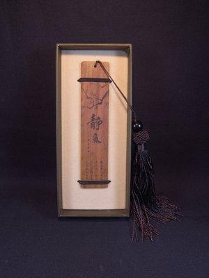 *阿威的藏寶箱‧*【全新未使用 木藝精品 紅木書籤 靜氣 附盒】品相優,適合送禮,值得收藏。