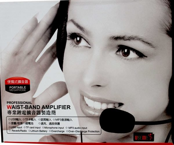 【開心驛站】腰掛式鋰電池擴音器  攜帶式耳掛麥克風腰掛鋰電池擴音器~特價850~