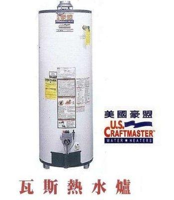 【 大尾鱸鰻便宜GO】 豪盟 G1F50 美國原裝 50加侖 瓦斯儲熱式熱水器