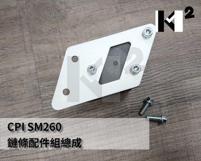 材料王*CPI SM260 鏈條配件組總成 *