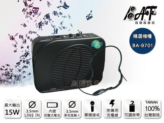 高傳真音響【BA-9701】搭頭戴麥克風│BSD專業鋰電池腰掛式擴音機│上課教學│市場叫賣│導覽解說│ BA-9700
