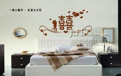 J.H創意設計工作室[E43B新婚囍字-現代Q版壁貼]牆壁玻璃貼紙 民宿套房 電視牆床沙發牆 臥室客廳 婚紗婚禮專用