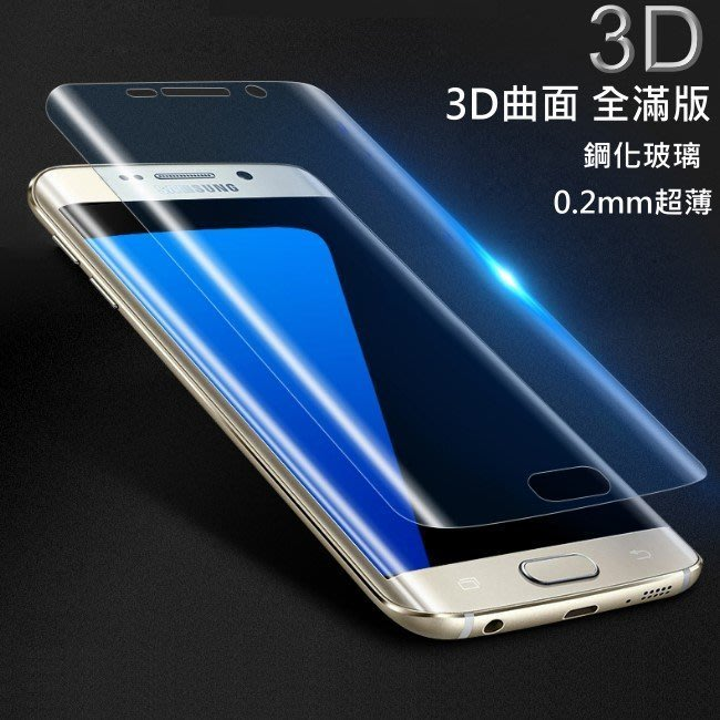 [配件城]9H 滿版 3D 曲面 全玻璃貼 S8 S9+ note8 5 S6 S7 edge plus 保護貼
