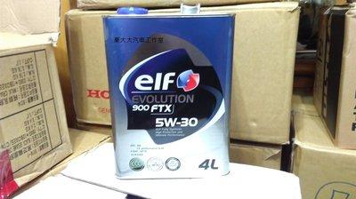 (豪大大汽車工作室)ELF 5W30 EVOLUTION 900 FTX 5W-30日本鐵罐 全合成機油 GULF