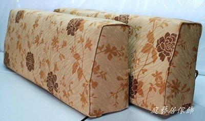 ☆庭藝居傢飾~造型梯形靠墊/床頭靠墊/椅墊/抱枕(可依各種尺寸訂做) 實體工作室 品質保證