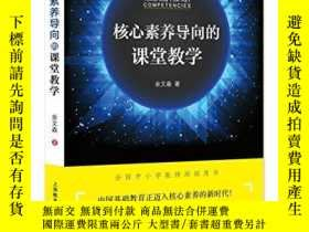 簡書堡核心素養導向的課堂教學奇摩245335 核心素養導向的課堂教學 余文森  作者 上海教育出版社 ISBN:9787