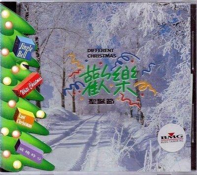 【聖誕音樂】歡樂聖誕節 // 選錄JINGLE BELL,SILENT NIGHT.. ~ 巨石音樂唱片、1992年發行