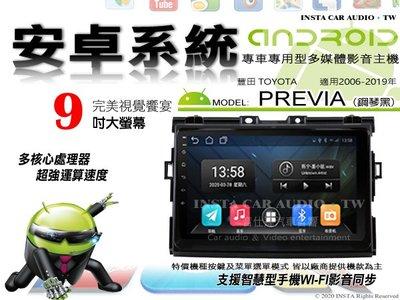 音仕達汽車音響 豐田 PREVIA 鋼琴黑 06-19年 9吋安卓機 四核心 1+16 WIFI 鏡像顯示 ADF