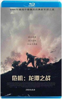 【藍光影片】108悍將 / 危機:龍潭之戰 / DANGER CLOSE: THE BATTLE OF LONG TAN
