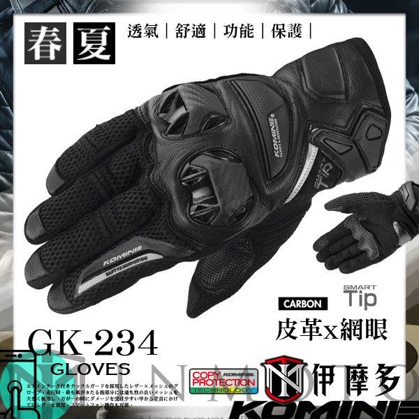 伊摩多※2019正版日本KOMINE 春夏 防摔皮革網眼手套 透氣涼爽 通勤短手套 可觸控手機 共3色GK-234。黑色