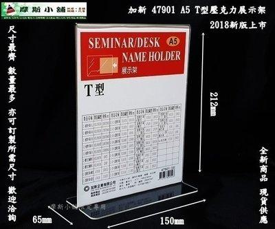摩斯小舖~加新壓克力~T型展示架/T型立牌 告示牌/標示牌 餐桌架 DM架 指示牌 A5~特價:65元/個