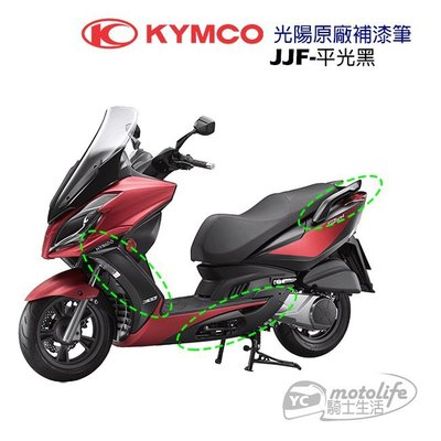 YC騎士生活_KYMCO光陽原廠 G Dink 頂客 JJF平光黑 補漆筆 G-Dink 300i 後扶手 SH60BA