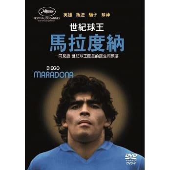 合友唱片 面交 自取 聯影出品 世紀球王馬拉度納 Diego Maradona DVD