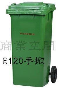 120公升  資源回收桶 分類垃圾桶(E120) 二輪推桶 二輪拖桶 推蓋垃圾桶 投入式 社區 學校 機關