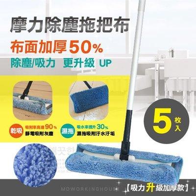 【摩布工場】8mm加長纖毛款-摩力除塵/集塵拖把布-5入組