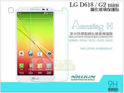 日光通訊@NILLKIN LG D618 / G2 mini 9H硬度 H 防爆鋼化玻璃保護貼/螢幕保護膜/螢幕貼(無導角)