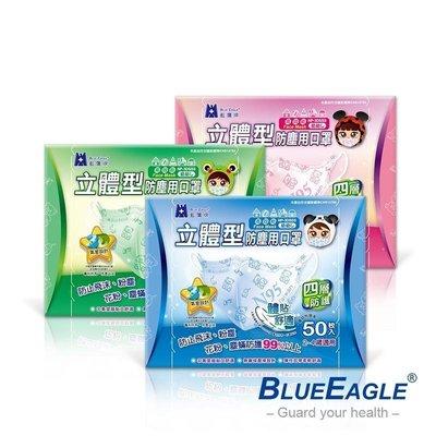 藍鷹幼幼四層 NP-3DSSS 1-3歲 (2-4歲) 3D立體幼兒口罩 防塵用