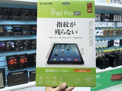 禾豐音響 2015年版 12.9吋 ELECOM iPad Pro 防指紋保護貼(高光澤) TB-A15LFLFANG