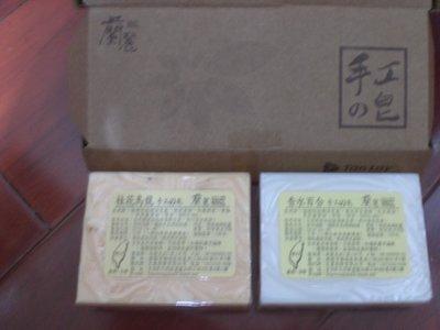 105年股東會紀念品 ~ 蘭麗 手工香皂80g*2入 不挑款 ~2021/04/05 無贈品字樣