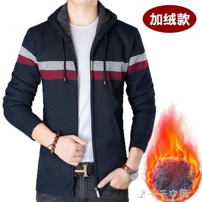 連帽毛衣男寬鬆加絨加厚針織衫開衫外套男青年秋冬保暖男士毛線衣