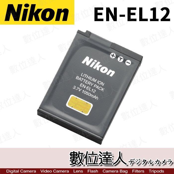 【數位達人】Nikon EN-EL12 ENEL12 原廠電池 盒裝 / A900 P310 P330 P340