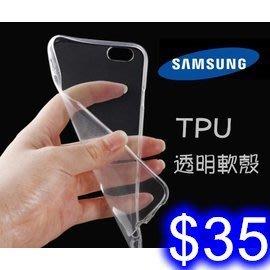 三星SamSung S4/S5/S6/S6edge/S6edge+/S7/S7+/S7edge/S8/S8+ 透明手機殼