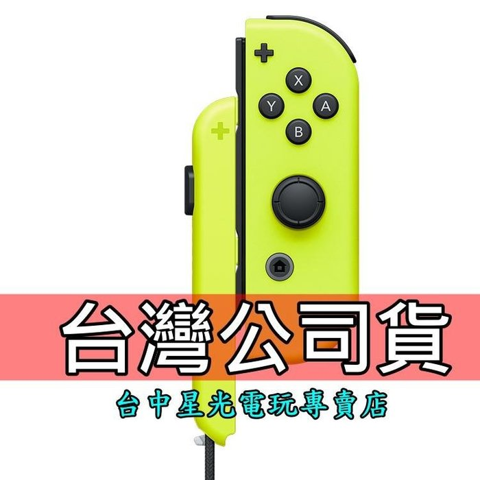 【NS週邊】☆ Switch Joy-Con R 電光黃色 右手控制器 單手把 ☆【台灣公司貨 裸裝新品】台中星光電玩