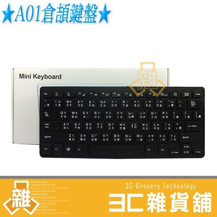 3C雜貨- A01倉頡鍵盤 中文鍵盤 迷你鍵盤 迷你巧克力鍵盤 USB接頭 支援Android IOS WINDOW