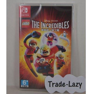 (全新送幻變咭) NS Switch LEGO The Incredibles 1 & 2 集 樂高超人特攻隊 (行貨中英文版)