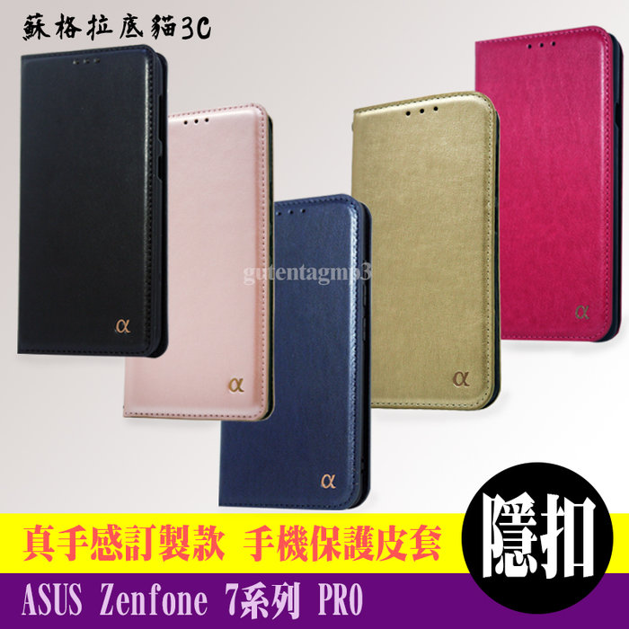 真手感 訂製款 ASUS ZENFONE 7 7 PRO ZS670KS ZS671KL 皮套